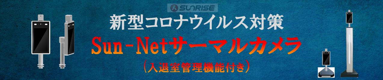 最新バージョンのサーマルカメラについてご紹介!!!